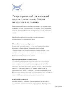 Распространенный рак молочной железы с метастазами. Советы пациентам и их близким - Fakta om spridd bröstcancer på ryska