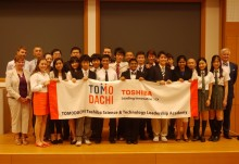 Inaugural TOMODACHI Toshiba Science & Technology Leadership Academy a Great Success for all Involved