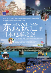 [Simplified Chinese] Rail Travel in Japan with Tobu Railway (Guidebook)