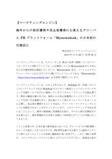 株式会社マーケティングエンジン / プレスリリース
