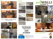 evoWALLS Luxury Wall Tiles - Chinese Version