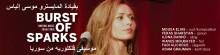 """Förenande musik från Syrien på Moriskan 11 april """"Burst of Sparks"""""""