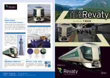[Traditional Chinese] New Limited Express Train 'Revaty' Pamphlet