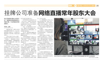 HBM's Mark Laudi featured in Lianhe Zaobao Article