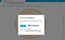 VisitKarlskrona erbjuder destinationsinfo på 9 språk