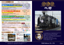 [Traditional Chinese] Steam Locomotive 'TAIJU'  Pamphlet