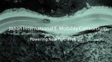 [Aalto Liaison]E-Mobility分野で、日本企業と海外企業・組織をつなぐJapan International E-Mobility Consortiumを設立
