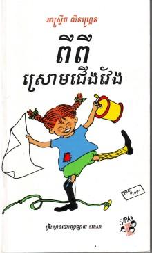 Pippi i Kambodja på Astrid Lindgrens Näs
