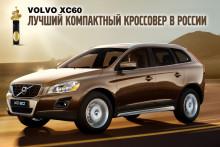 Volvo XC60 tilldelas den prestigefyllda utmärkelsen International Truck of the Year 2010