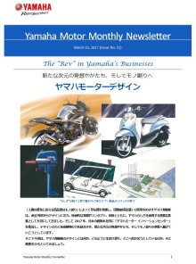 Yamaha Motor Monthly Newsletter(Mar.15, 2017 No.51)