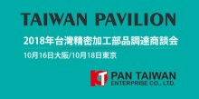 Welcome to attend Taiwan Precision Machinery Parts Purchasing Business Fair 2018 in Japan!