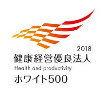 「健康経営優良法人2018〜ホワイト500〜」の認定を初取得 当社の優良な健康経営に関する取り組みへの評価