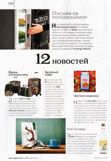QAFE in the Yoga magazine /  QAFE на страницах журнала Yoga