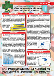 SUN and MOON in Domashniy Doctor magazine in Russian language / SUN and MOON на страницах журнала Домашний Доктор