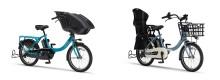 ファミリーモデル「PAS un」シリーズ 2019 年モデルを発売 大容量バッテリー搭載の「PAS Kiss mini un SP」「PAS Babby un SP」も登場 電動アシスト自転車「PAS」幼児2人同乗基準適合車