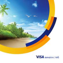 Visa изненадва своите клиенти с топли емоции за студените зимни дни
