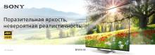 Новая линейка 4K HDR-телевизоров Sony BRAVIA на базе Android TV™ 6.0 Marshmallow появилась в продаже.