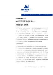 09.03.2016 - 2015 年玛丽蒂姆成绩喜人 / 未来更待再创辉煌