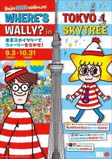 "Collaboration event presented by ""WHERE'S WALLY?"" and TOKYO SKYTREE WHERE'S WALLY? in TOKYO SKYTREE(R)"
