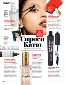 QNET product Elixa on the pages of the magazine Cosmopolitan Russia / Продукция QNET Elixa на страницах журнала Cosmopolitan