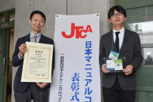 日本マニュアルコンテスト2017 部門優良賞 初受賞 車いす用電動ユニット「JWX-1 PLUS+」と軽量型電動車いす「JWアクティブPLUS+」
