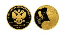 Ensimmäiset Venäjän viralliset Sotshi 2014 -olympiarahat julkistettu