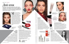 "Physio Radiance and DEFY Personal Care on Shopping Guide magazine  from Novosibirsk region / Physio Radiance и DEFY в популярном издании ""Я покупаю"" в Новосибирске"