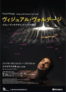 Interactive Institute inviger sin världsturnerande energiutställning i Tokyo