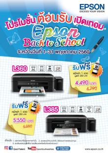 ต้อนรับเปิดเทอม กับ Epson Back to School จัดเต็ม โปรโมชั่นต้อนรับเปิดเทอม!