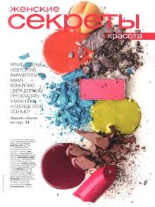 EDG3 and Couleurs from QNET in popular Russian magazine Women's Secret / EDG3 и Couleurs в популярном российском журнале Женские Секреты.