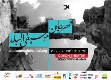 Opplev arabisk musikk på Al Balad Music Festival i Amman