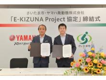 03_2017_「E-KIZUNA Project協定」締結式