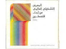 Omslaget för den arabiska katalogen av The International Art Exhibition for Palestine, Beirut, 1978