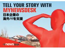 Mynewsdesk日本企業の海外PRを支援
