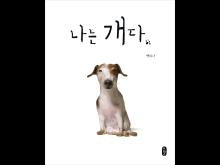 Omslag: I am a dog (Bear Books, 2019)