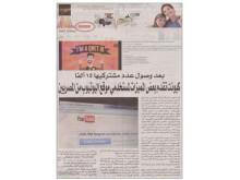 Akhbar Al Youm Newspaper on QNET offers tips for saving water and using all the available possibilities