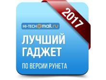 Лучший гаджет 2017 логотип