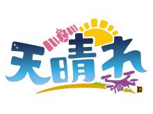 2019030801_003xx_YSAP_天晴れ_logo_4000