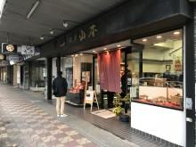 Yamamoto Sohonten 1