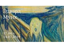 Выставка Эдварда Мунка пройдет в Третьяковке с 17.04 до 14.07.2019