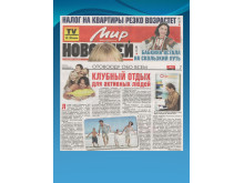 QVI Club in Russia's Mir Novostei newspaper