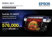 Fespa2017 promotion_2
