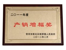 Lesjöfors China awarded for 2nd fastest growing company - plaque