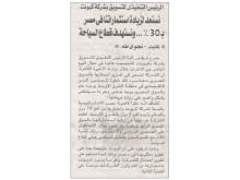 QNET CMO Trevor Kuna Interview in Allam Al Youm