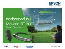 ท่องโลกกว้างไปกับ Moverio BT-300