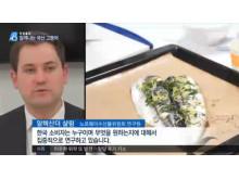 Norsk makrell får god plass i Sør-Koreansk media