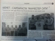 QNET-Manchester City Partnership in Tajikistan's Nigoh Newspaper