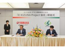 02_2017_「E-KIZUNA Project協定」締結式