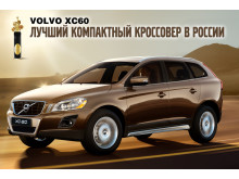 Volvo XC60 was awarded the Golden Klaxon in Russia