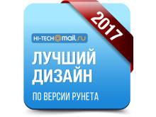 Лучший гаджет 2017 логотип Лучший дизайн